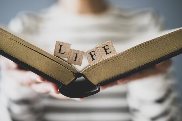 人生設計を考える