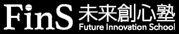 自分らしい働き方と好きを仕事に|FinS 未来創心塾