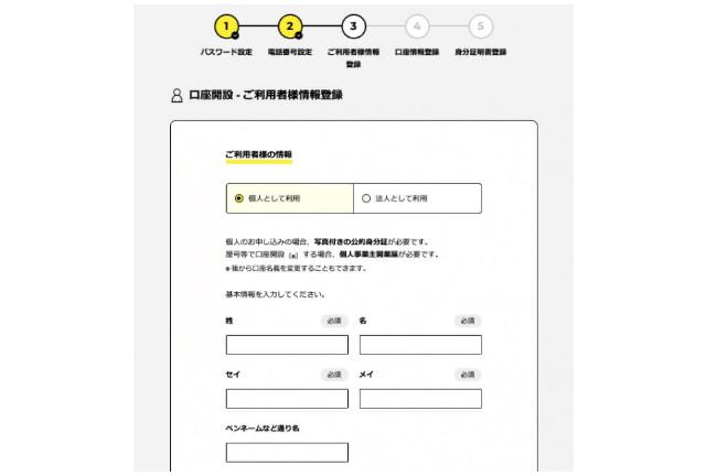 利用者情報1