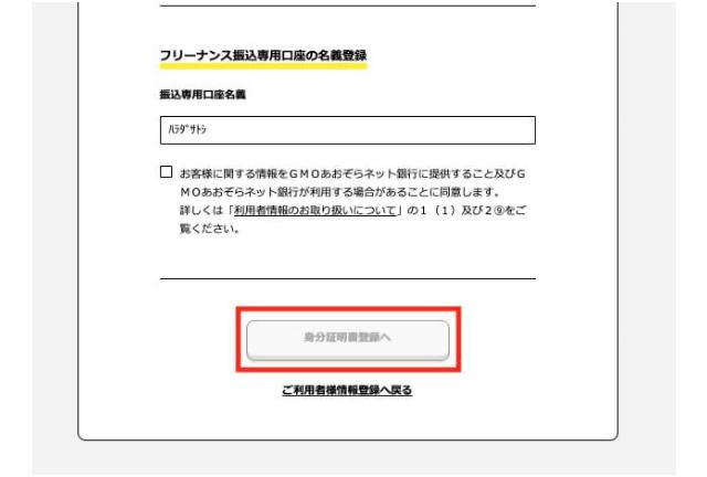 メインバンクの情報登2