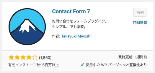 Contact From7の設定【コピペOK】