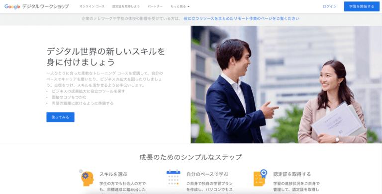 Googleデジタルワークショップ オンラインコース